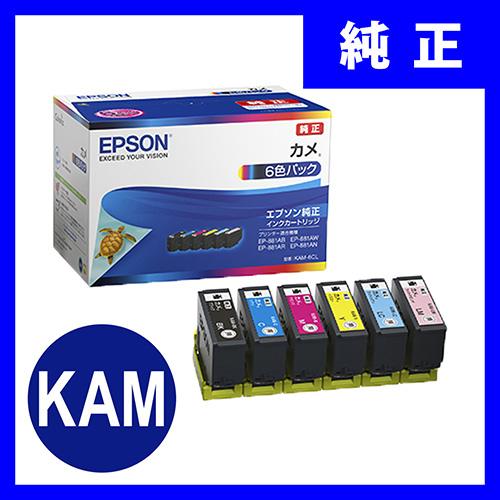 KAM-6CL エプソンインクカートリッジ 6色
