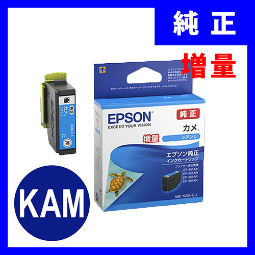 KAM-C-L エプソンインクカートリッジ シアン(増量)