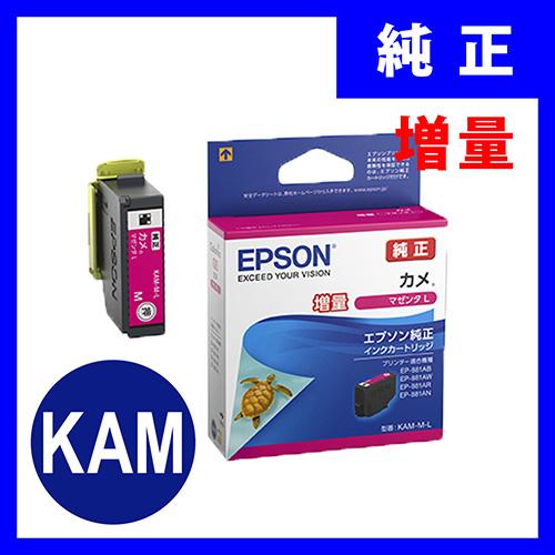 KAM-M-L エプソンインクカートリッジ マゼンタ(増量)