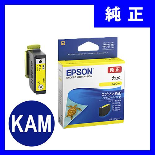 kam y エプソンインクカートリッジ イエロー kamyの販売商品 通販なら