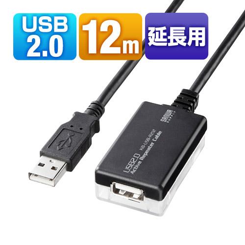 USB2.0延長ケーブル(12m・リピーターケーブル・アクティブタイプ)
