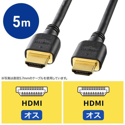 ハイスピードHDMIケーブル(5m・ブラック)