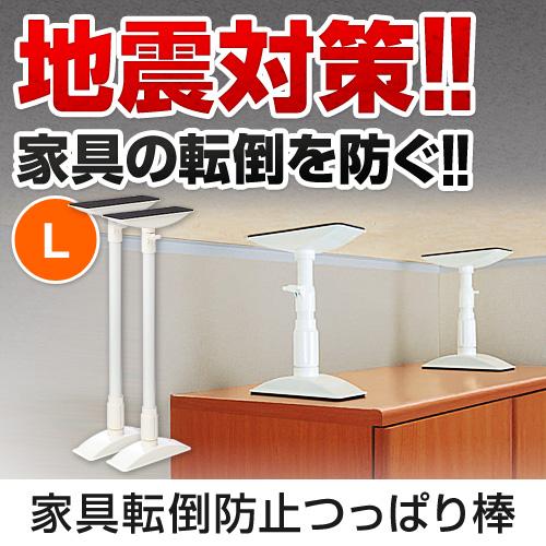 【歳末大売り出し】家具転倒防止突っ張り棒(Lサイズ)