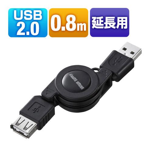USB2.0延長ケーブル(0.8m・巻き取り・ブラック)