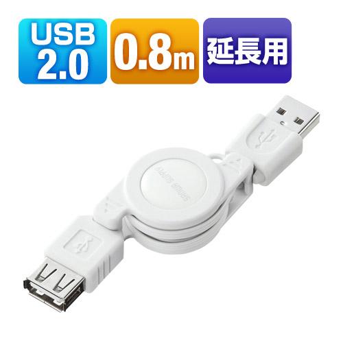 【期間限定価格】USB2.0延長ケーブル(0.8m・巻き取り・ホワイト)
