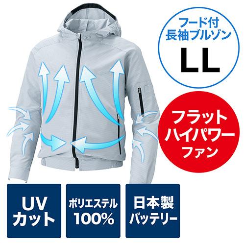 空調服(サンエス製・作業服・フラットハイパワーファン&日本製バッテリー付・フード付き長袖ブルゾン・タフタ/ポリエステル100%・LLサイズ・シルバー)