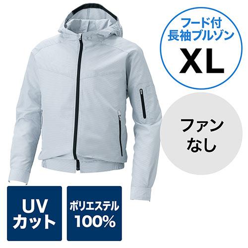 空調服(サンエス製・作業服単体・フード付き長袖ブルゾン・タフタ/ポリエステル100%・XLサイズ・シルバー)