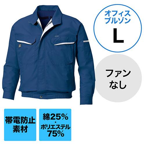 空調服(サンエス製・作業服単体・長袖ワークブルゾン・ポリエステル75%/綿25%・Lサイズ・ネイビー)