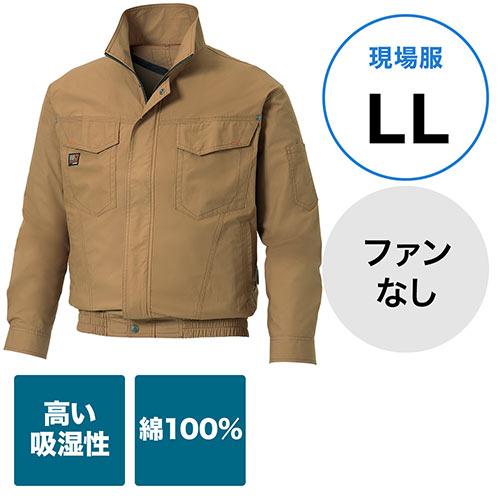 空調服(サンエス製・作業服単体・長袖ワークブルゾン・綿100%・LLサイズ・キャメル)