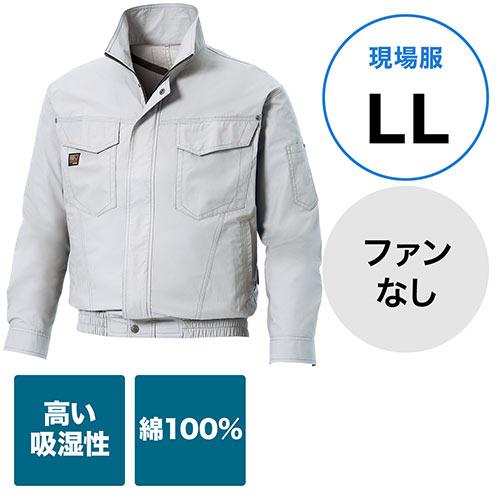空調服(サンエス製・作業服単体・長袖ワークブルゾン・綿100%・LLサイズ・シルバー)