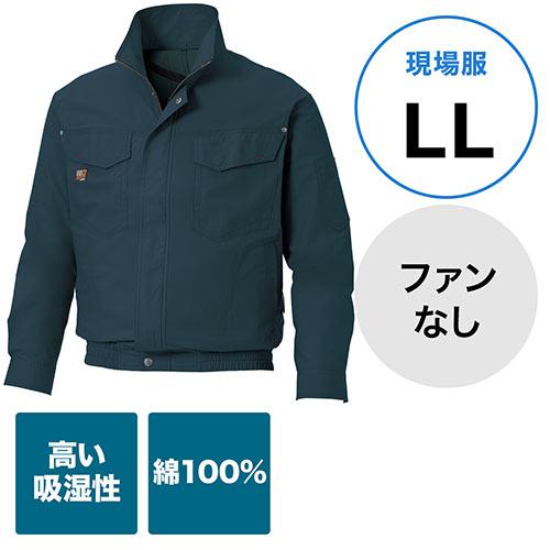 空調服(サンエス製・作業服単体・長袖ワークブルゾン・綿100%・LLサイズ・チャコール)