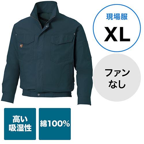 空調服(サンエス製・作業服単体・長袖ワークブルゾン・綿100%・XLサイズ・チャコール)