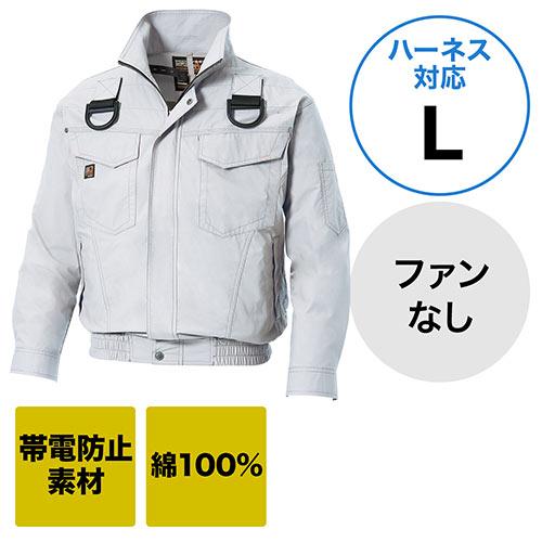 空調服(サンエス製・作業服単体・ハーネス対応服・綿100%・Lサイズ・シルバー)