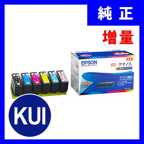 【インク早割セール】KUI-6CL-L エプソン インクカートリッジ 6色パック(増量)