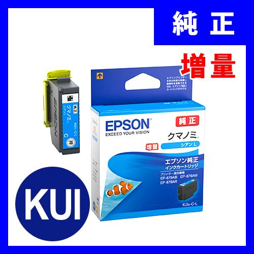 KUI-C-L エプソン インクカートリッジ シアン(増量)