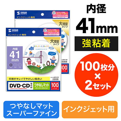 インクジェットDVD・CDラベル(つやなしマット・内径41mm・100シート×2セット)