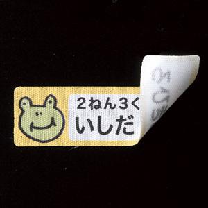 お名前シール(布シール・18面付)