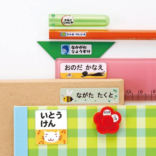 インクジェットお名前シール 文具用(いろいろセット)