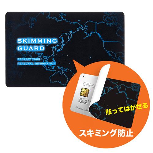 スキミング防止カード(貼って剥がせるタイプ・繰り返し使える)