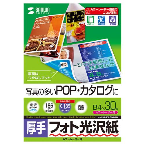 フォト光沢紙(カラーレーザー用・厚手・B4・30シート)
