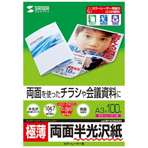 半光沢紙(カラーレーザー用・極薄・A3・100シート)