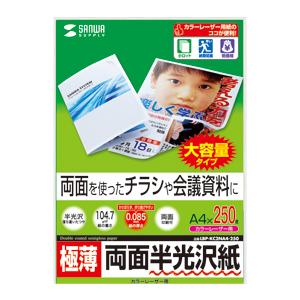 【クリックでお店のこの商品のページへ】カラーレーザー用半光沢紙(極薄・A4・250シート) LBP-KC2NA4-250