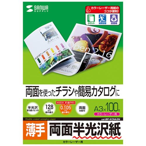 半光沢紙(カラーレーザー用・薄手・A3・100シート)