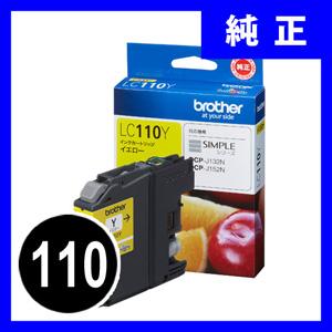 ブラザー LC110Y インクカートリッジ イエロー【返品不可】