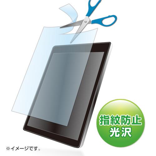 タブレットフィルム(10.1インチ対応・フリーカット・指紋防止光沢)
