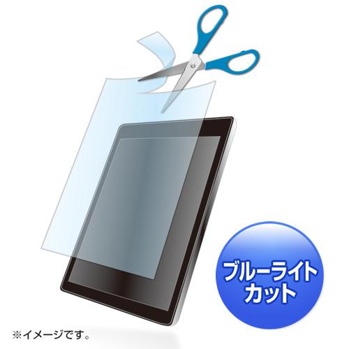 タブレット用フリーカットフィルム(ブルーライトカット・7インチ対応)