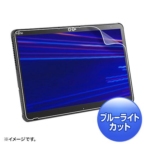 富士通 ARROWS Tab Q7310対応ブルーライトカット液晶保護指紋反射防止フィルム