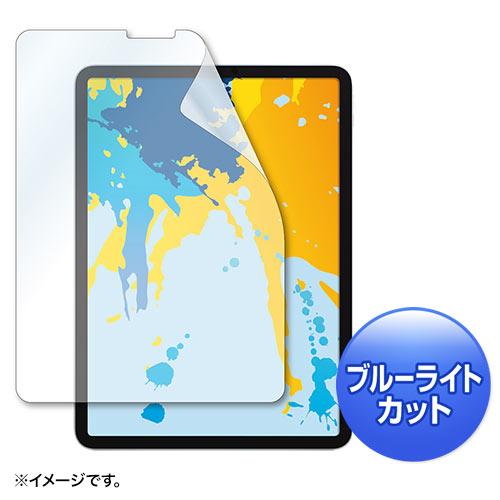 11インチiPad Pro 2018対応ブルーライトカットフィルム(液晶保護・指紋防止・光沢)