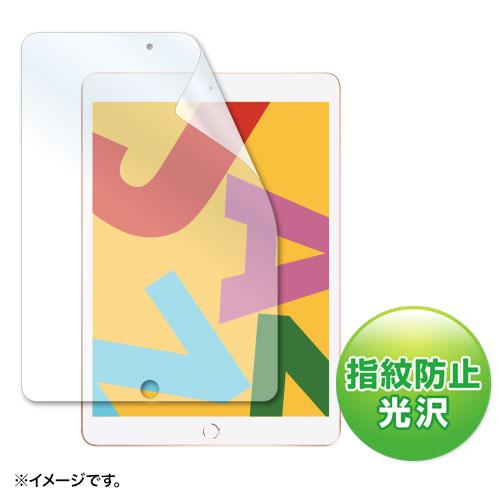 Apple 第7世代iPad10.2インチ用液晶保護指紋防止光沢フィルム