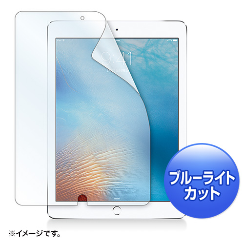 9.7インチ iPad Pro用フィルム(ブルーライトカット・液晶保護・指紋防止・反射防止)