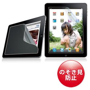 【クリックで詳細表示】【わけあり在庫処分】 プライバシーフィルム(iPad Air・iPad第4世代・第3世代・iPad2対応) LCD-IPADPF