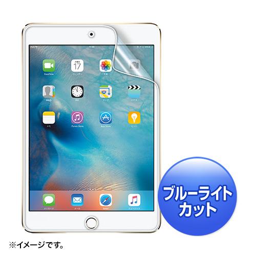 iPad mini(2019) フィルム(ブルーライトカット・液晶保護指紋防止光沢)