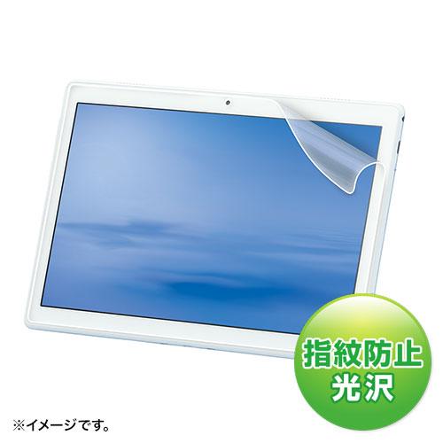 NEC LAVIE Tab E 10.1型 TE410/JAW用液晶保護指紋防止光沢フィルム