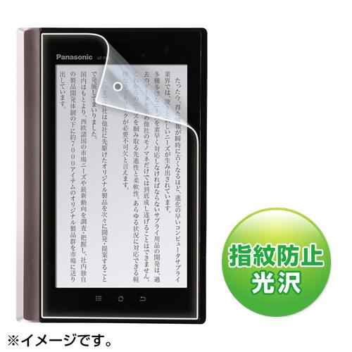 【クリックで詳細表示】Panasonic 電子書籍 UT-PB1 液晶保護フィルム(指紋防止光沢) LCD-UTPB1KFPF