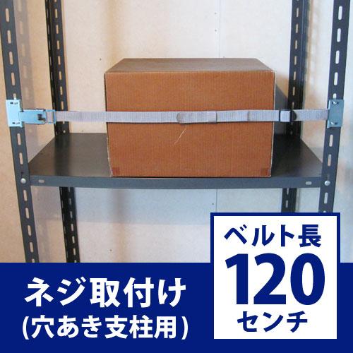 落下ストッパーA 120cm 穴あき支柱用 ネジ取付け(スチールラック・棚・什器) リンテック21