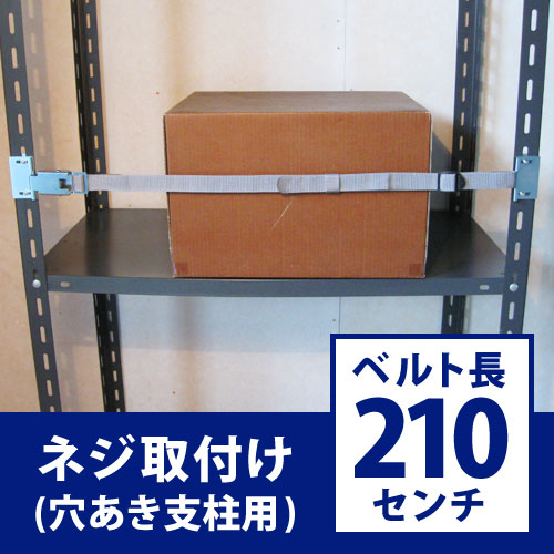 落下ストッパーA 210cm 穴あき支柱用 ネジ取付け(スチールラック・棚・什器) リンテック21