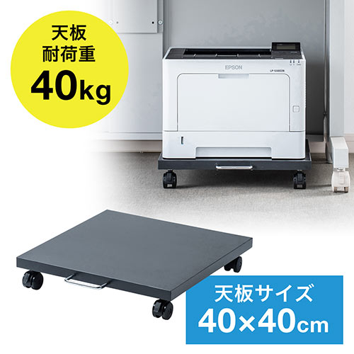 プリンター台(プリンタースタンド・W400×D400・キャスター付き・小型レーザープリンター・ブラック)
