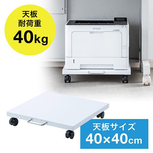 プリンター台(プリンタースタンド・W400×D400・キャスター付き・小型レーザープリンター・ホワイト)