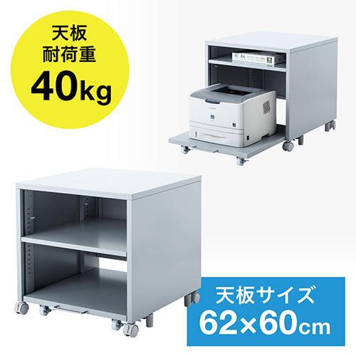 高耐荷重プリンタスタンド(W600×D620)