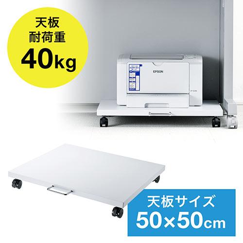 レーザープリンタスタンド(W500×D545×H78mm)