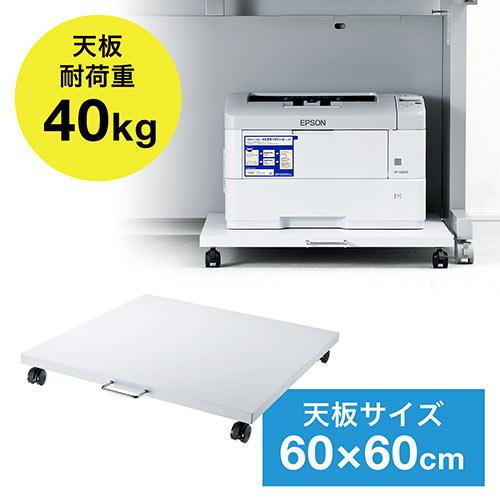 レーザープリンタスタンド(W600×D645×H78mm)