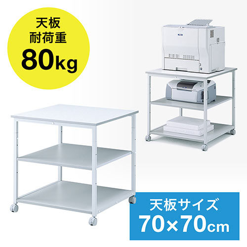 【期間限定価格】レーザープリンタスタンド(W700×D700×H700mm)