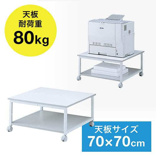 【期間限定価格】レーザープリンタスタンド(W700×D700×H350mm)