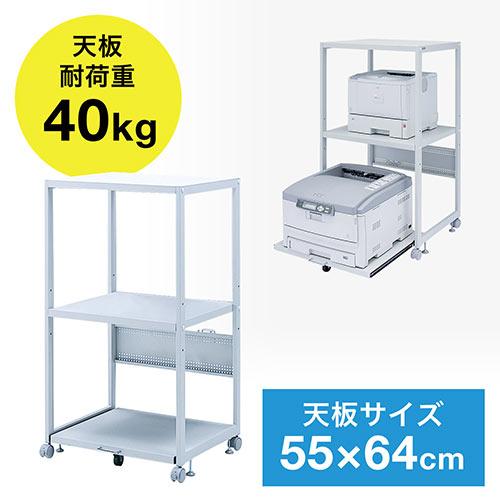 【増税前!期間限定価格】レーザープリンタスタンド(W640×D550mm)