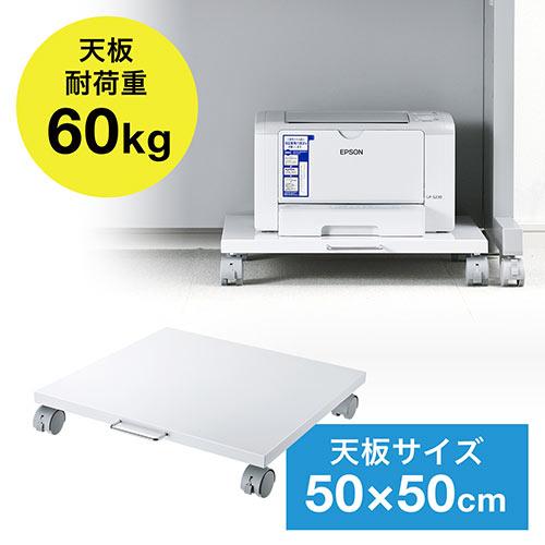 プリンタスタンド(W500×D535mm)