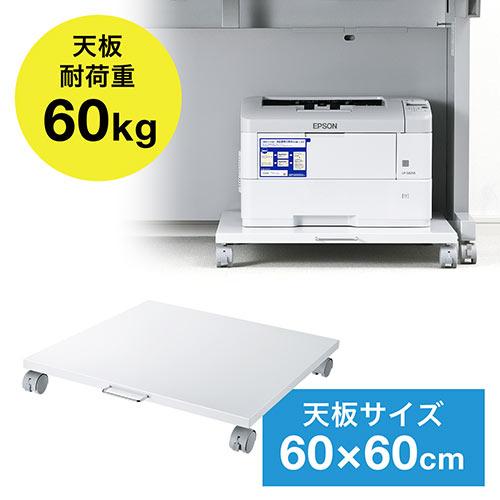 プリンタスタンド(W600×D635mm)